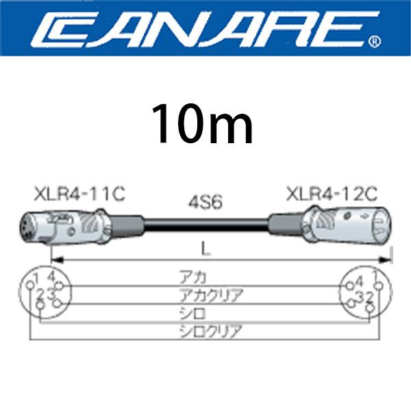 Canare(カナレ) / SC10 - スピーカーケーブル - XLR4(メス)−XLR4(オス) 10m
