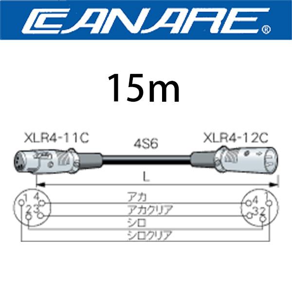 Canare(カナレ) / SC15 - スピーカーケーブル - XLR4(メス)−XLR4(オス) 15m