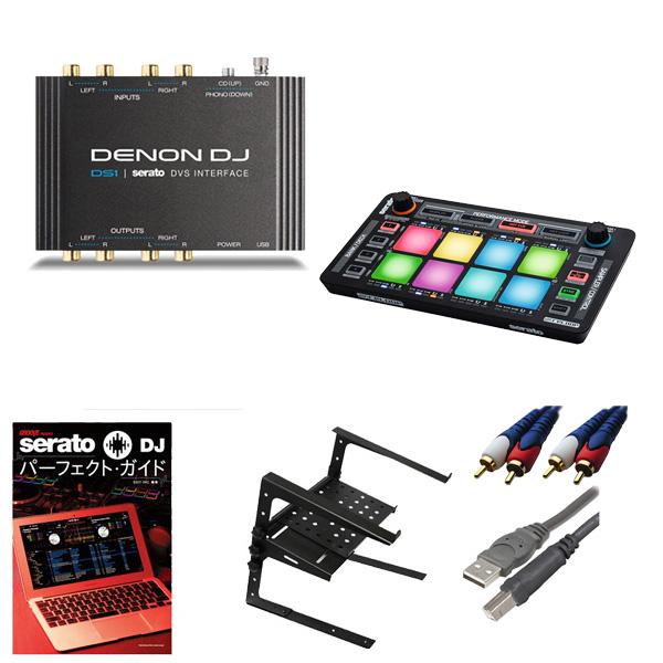 Denon(デノン) / DS1 & Reloopr(リループ) / NEON セット