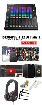 MASCHINE JAM / KOMPLETE 12 ULTIMATE UPG 激安定番オススメセット 9大特典セット