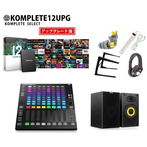 MASCHINE JAM  / KOMPLETE 12 UPG 激安定番オススメセット