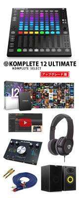 MASCHINE JAM / M-TRACK 2x2 / KOMPLETE 12 ULTIMATE UPG激安定番作曲オススメセット 8大特典セット