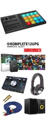 MASCHINE MIKRO MK3 / M-TRACK 2x2 / KOMPLETE 12 UPG激安定番作曲オススメセット 4大特典セット