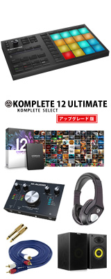 MASCHINE MIKRO MK3 / M-TRACK 2x2 / KOMPLETE 12 ULTIMATE UPG激安定番作曲オススメセット 4大特典セット