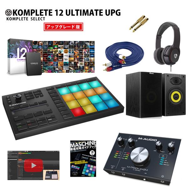 MASCHINE MIKRO MK3 / M-TRACK 2x2 / KOMPLETE 12 ULTIMATE UPG激安定番作曲オススメセット 8大特典セット