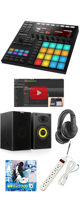 Native Instruments(ネイティブインストゥルメンツ) / MASCHINE MK3激安初心者セット 8大特典セット