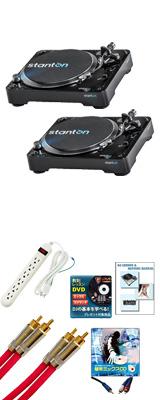 ■金利手数料20回まで無料■ Stanton(スタントン) / T.92 M2 USB 2台セット 10大特典セット