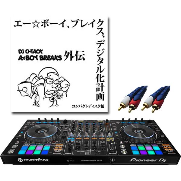 Pioneer(パイオニア) / DDJ-RZ 【rekordbox dj無償】 激安プロ向けオススメアニソン音ネタセット 7大特典セット