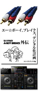 Pioneer(パイオニア) / XDJ-RR 【rekordbox dj無償】 激安初心者オススメアニソン音ネタセット  7大特典セット
