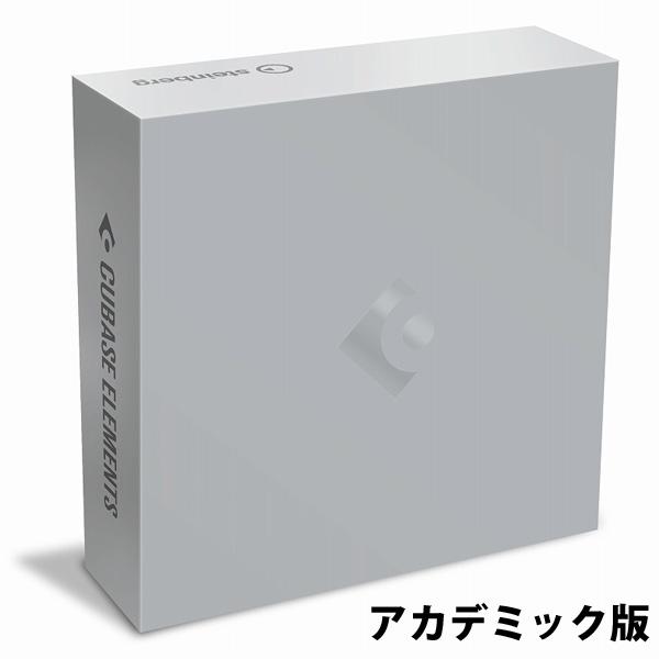 STEINBERG(スタインバーグ) / Cubase Elements 10 (アカデミック版) - 音楽編集 / DAWソフト - 【国内正規品】