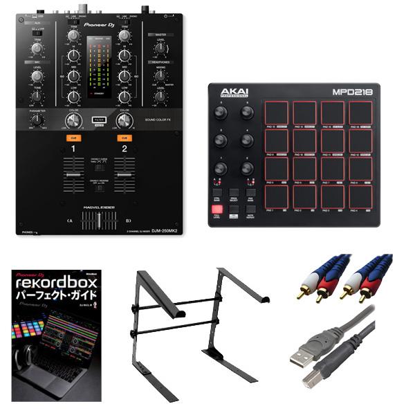Pioneer(パイオニア) / DJM-250mk2 & AKAI(アカイ) / MPD218 セット
