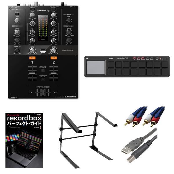 Pioneer(パイオニア) / DJM-250mk2 & Korg(コルグ) / nano PAD2 セット