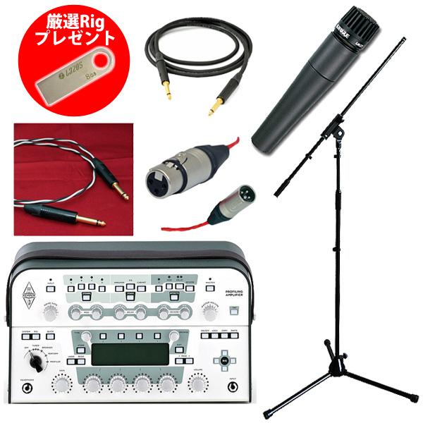 【プロファイリングセット】 KEMPER(ケンパー) / Profiler Head (White) / SM57-LCE(マイクポーチ付) - プロファイリングアンプ ヘッド - 【フレンズ厳選Rig音源USBプレゼント!】