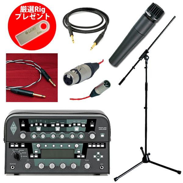 【プロファイリングセット】 KEMPER(ケンパー) / Profiler Head (Black) / SM57-LCE(マイクポーチ付) - プロファイリングアンプ ヘッド - 【フレンズ厳選Rig音源USBプレゼント!】