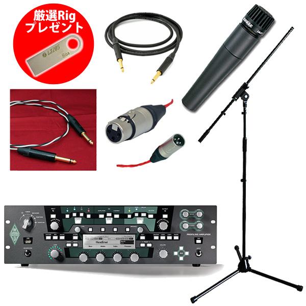 【プロファイリングセット】 KEMPER PROFILER RACK / SM57-LCE(マイクポーチ付) - ギターアンプ ラック式 - 【フレンズ厳選Rig音源USBプレゼント!】
