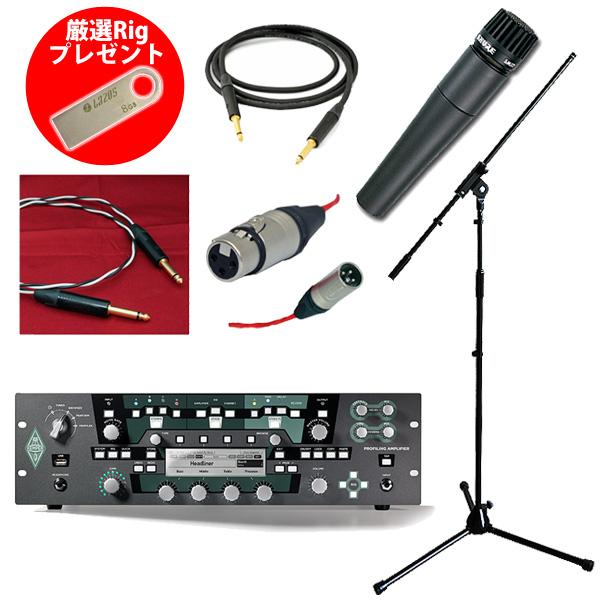 【プロファイリングセット】 PROFILER POWER RACK / SM57-LCE(マイクポーチ付) - ギターアンプ ラック式 パワーアンプ内蔵型 - 【フレンズ厳選Rig音源USBプレゼント!】
