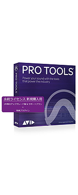 Avid(アビッド) / Pro Tools with Annual Upgrade and Support Plan 【通常版 / 永続ライセンス / 新規購入用 1年間のアップグレード権 & サポートプラン】 9935-71826-00 音楽制作ソフト