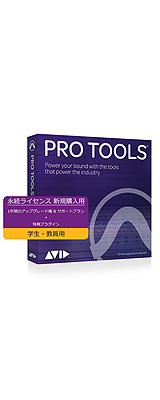 Avid(アビッド) / Pro Tools with Annual Upgrade and Support Plan - Student / Teacher 【学生・教員用 アカデミック版 / 永続ライセンス / 新規購入用 1年間のアップグレード権 & サポートプラン】 9935-71828-00 音楽制作ソフト