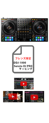 Pioneer(パイオニア) / DDJ-1000 rekordbox+Serato DJ Pro 対応Aセット【Serato DJ Proマッピング付き!】 6大特典セット