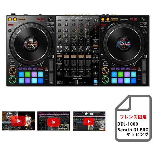 Pioneer(パイオニア) / DDJ-1000 Serato DJ マッピング付きAセット