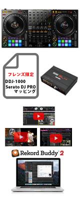 Pioneer(パイオニア) / DDJ-1000  / SL4 rekordbox+Serato DJ Pro 対応Bセット【Serato DJ Proマッピング付き!】 6大特典セット