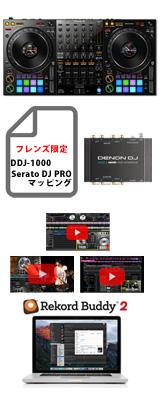 Pioneer(パイオニア) / DDJ-1000  / DS1 rekordbox+Serato DJ Pro 対応Cセット【Serato DJ Proマッピング付き!】 6大特典セット