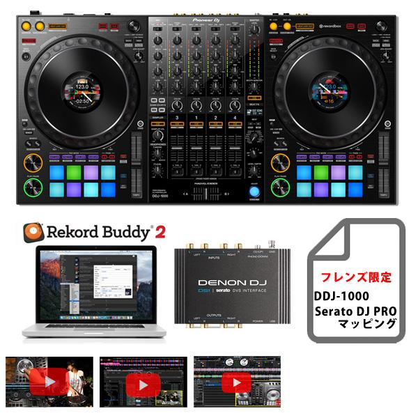 Pioneer(パイオニア) / DDJ-1000  / DS1 Serato DJ マッピング付きCセット