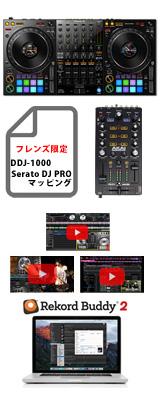 Pioneer(パイオニア) / DDJ-1000  / AMX rekordbox+Serato DJ Pro 対応Dセット【Serato DJ Proマッピング付き!】  6大特典セット