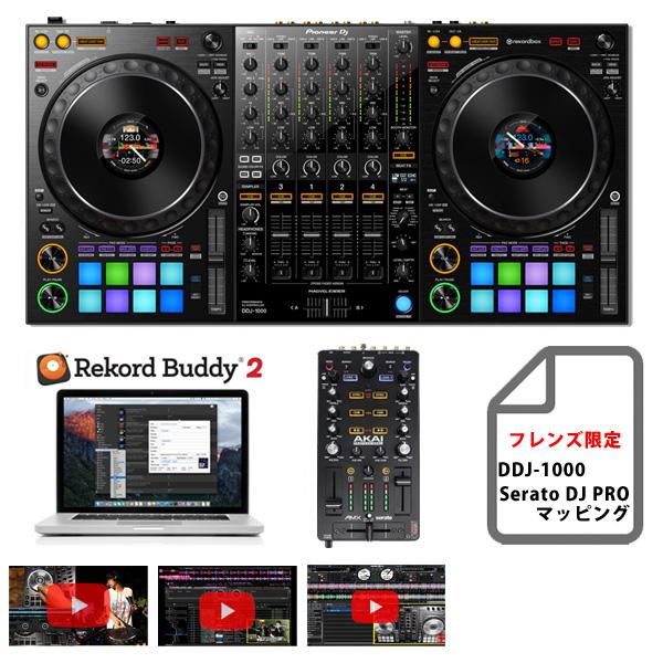 Pioneer(パイオニア) / DDJ-1000  / AMX Serato DJ マッピング付きDセット