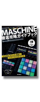 NATIVE INSTRUMENTS公認 MASCHINE 徹底攻略ガイドブック ( BOOK )