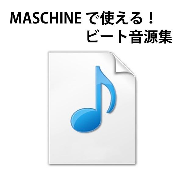 すぐに使える!MASCHINE ビート音源集【非売品】