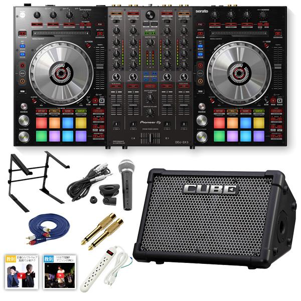 Pioneer(パイオニア) / DDJ-SX3 / Roland(ローランド) / CUBE STREET EX DJバー/カフェ設置お薦めセット【Serato DJ Pro対応 Serato Flip+P'NT同梱】