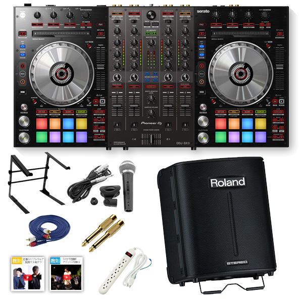 Pioneer(パイオニア) / DDJ-SX3 / Roland(ローランド) / BA-330 DJバー/カフェ設置お薦めセット【Serato DJ Pro対応 Serato Flip+P'NT同梱】