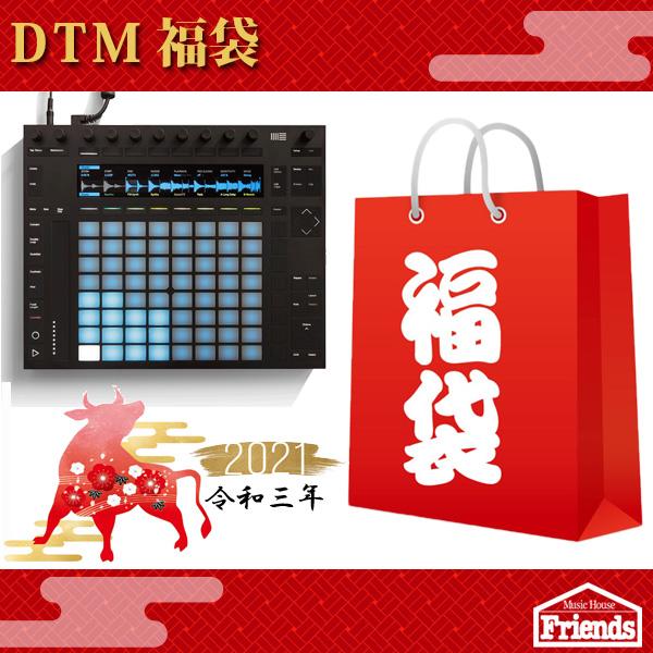 【限定2セット】DTM福袋 【アクセサリー類があれこれついて正月大特価!! おまけもあるよ!】