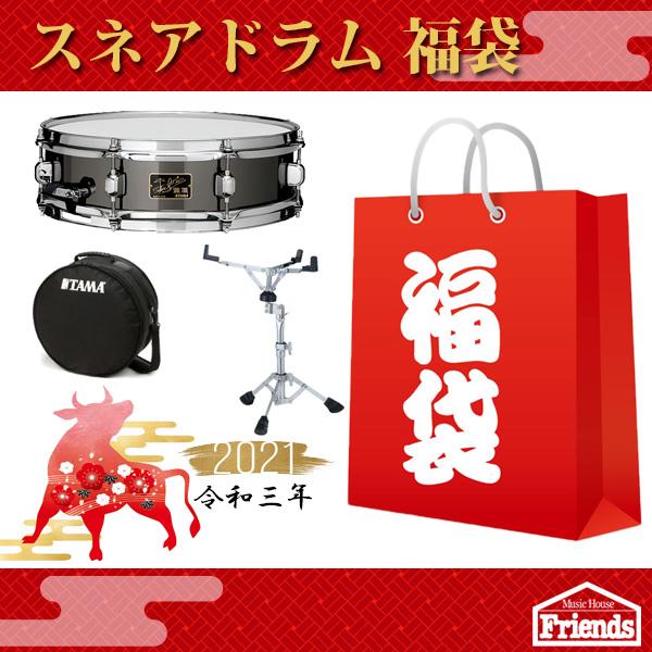 【限定3セット】ドラム福袋【およそ5万円相当のスネアとキックペダル!おまけもあるよ!】
