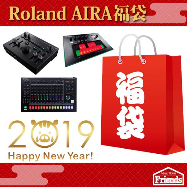 【限定1セット】Roland AIRA福袋 【TR-8S・TB-3・VT4とおまけが付いて正月大特価!!】