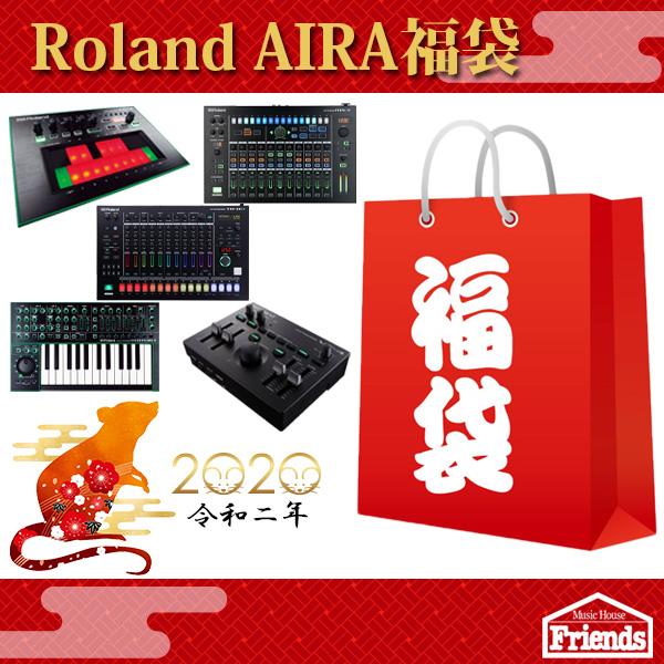 【限定1セット】Roland AIRA福袋 【TR-8S・TB-3・VT4・SYSTEM-1・MX-1とおまけが付いて正月大特価!!】