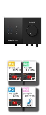 KOMPLETE AUDIO 2 / Native Instruments(ネイティブインストゥルメンツ) - オーディオ・インターフェース  -