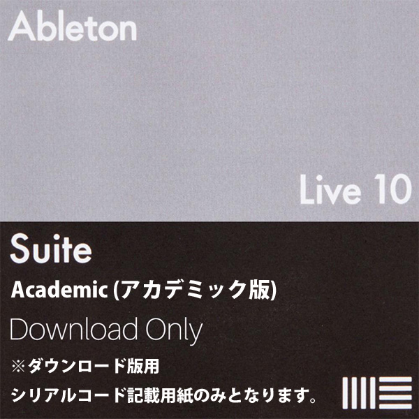 ableton(エイブルトン) / Live 10 Suite EDU 【アカデミック版】 (ダウンロード版用シリアルコード記載用紙のみ) - DAWソフトウェア -