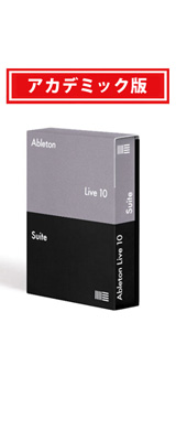 ableton(エイブルトン) / Live 10 Suite EDU 【アカデミック版】 (ダウンロード版用シリアルコード記載用紙のみ) DAWソフトウェア 【Live 11無償アップグレード】