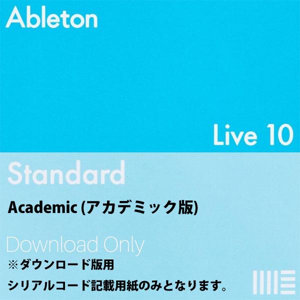 ableton(エイブルトン) / Live 10 Standard 【アカデミック版】 (ダウンロード版用シリアルコード記載用紙のみ) - DAWソフトウェア -