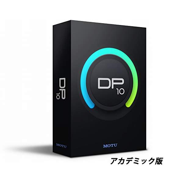 Motu(マークオブザユニコーン) /Digital Performer 10 アカデミック版 (Digital Performer 10 EDU) - 音楽作成ソフト - 【2019年2月下旬発売予定】