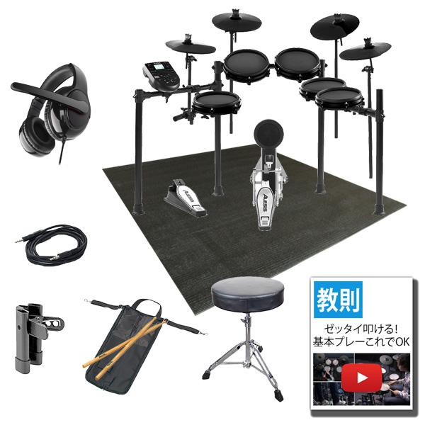 【シンバル拡張セット】Alesis(アレシス) / NITRO MESH KIT [8ピース・メッシュヘッド電子ドラム エレドラ]