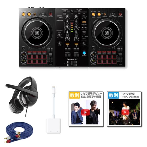 Pioneer(パイオニア) / DDJ-400 Spotify djay レコボ 対応セット