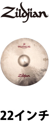 """Zildjian(ジルジャン) /  22"""" FX ORIENTAL CRASH OF DOOM [NAZLOCD22] FX Cymbals シンバル"""