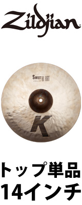 """Zildjian(ジルジャン) /  """"K Sweet Collection"""" Sweet HiHat 14″ K0721 (TOP) [NKZL14SW.HHT] ハイハット トップ"""