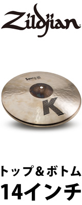 "Zildjian(ジルジャン) /  ""K Sweet Collection"" Sweet HiHat 14″ K0721+K0722 (TOP&BOTTOM) [NKZL14SW.HHT_HHBM] ハイハット ボトム"