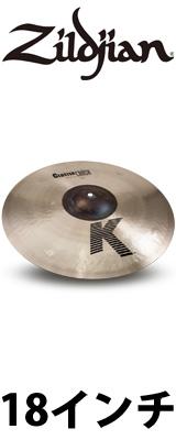 "Zildjian(ジルジャン) / 18"" K CLUSTER CRASH K0933 [NKZL18CLC] クラッシュシンバル"