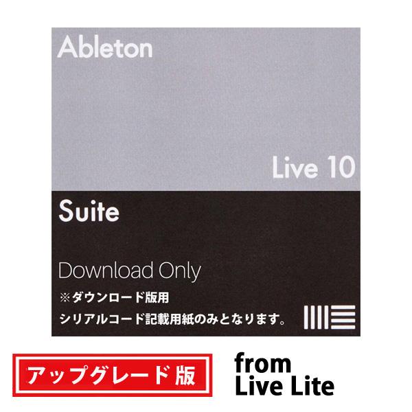 ableton(エイブルトン) / Live 10 Suite UPG from Live Lite (ダウンロード版用シリアルコード記載用紙のみ) - DAWソフトウェア -