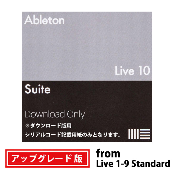 ableton(エイブルトン) / Live 10 Suite UPG from Live 1-9 Standard (ダウンロード版用シリアルコード記載用紙のみ) - DAWソフトウェア -